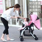 嬰兒推車可坐可躺超輕便折疊避震雙向小孩兒童寶寶bb手推車