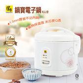 【艾來家電】【分期0利率+免運】鍋寶 電子鍋六人份 RCO-6015