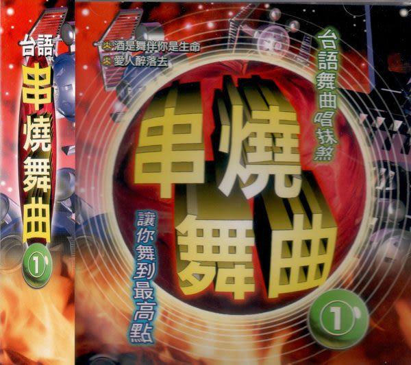 台語串燒舞曲 第1輯 CD (音樂影片購)