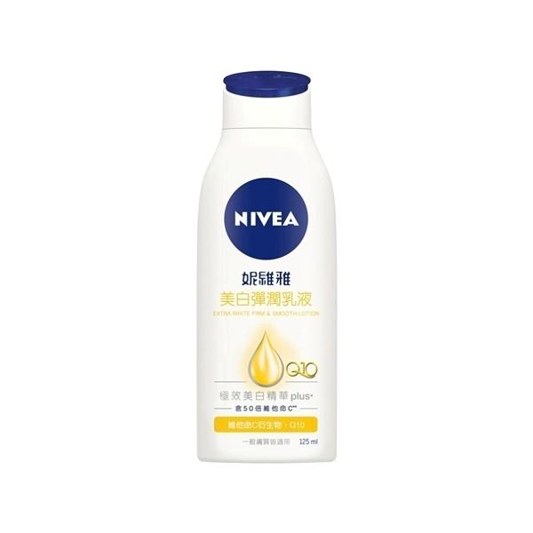 NIVEA 妮維雅 美白彈潤乳液(125ml)【小三美日】