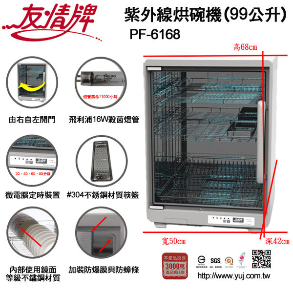【友情牌】友情 99公升紫外線烘碗機(大三層)PF-6168 「內裝使用#304BA不鏽鋼鏡面材質」