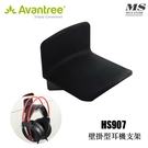 Avantree HS907 壁掛型耳機架 耳機支架 耳機收納 3M背膠 矽膠軟墊 Sennheiser/AKG/鐵三角等耳機適用
