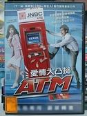 挖寶二手片-0B03-295-正版DVD-泰片【ATM愛情大凸搥】-下一站說愛你製作團隊(直購價)