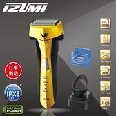 【日本 IZUMI】溼剃高防水四刀頭電鬍刀FR-V758(日本製)