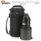 《飛翔3C》LOWEPRO 羅普 Lens Case 13x32cm 鏡頭收納袋〔公司貨〕鏡頭包 保護套 防水防塵