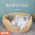 貓窩藤編四季通用狗窩半封閉式夏季透氣手工編織貓咪用品貓抓板窩 端午節特惠