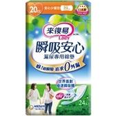 來復易 清爽棉墊輕微漏尿專用 (24片 / 12包) 日本製【杏一】