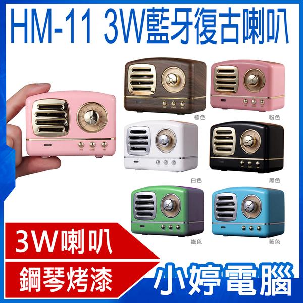 【24期零利率】福利品出清 HM-11 3W藍芽復古喇叭 藍牙4.1+EDR 廣播收聽 TF卡播放 USB播放