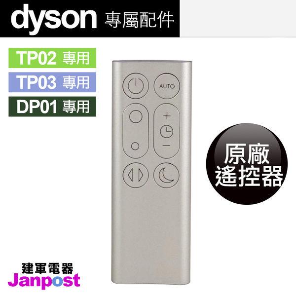 【建軍電器】Dyson 原廠遙控器 戴森 100%全新 TP02 TP03 DP01 風扇 空氣清淨機