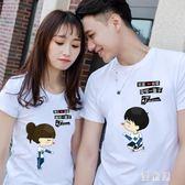 大尺碼可愛求婚訂婚情侶裝t恤情侶短袖夏季新款氣質情侶上衣 Gg2208『優童屋』