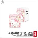 Kitty LINE BT21 蛋黃哥 Type-C 3.4A 雙孔USB 充電器 插頭 鏡面 卡通 旅充頭