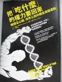【書寶二手書T1/社會_JFB】把「吃什麼」的權力要回來:掰掰孟山都,世界公民的糧食覺醒運動