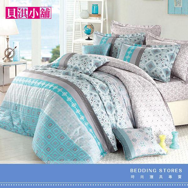 【貝淇小舖】 精梳棉雙人加大床罩五件組~波浪式床裙.台灣製造