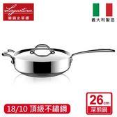 LAGOSTINA樂鍋 頂級五層鍋系列26CM不鏽鋼單柄深煎平底鍋