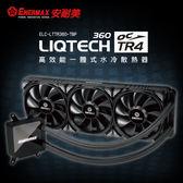 保銳 ENERMAX LIQTECH TR4 360 水冷 CPU散熱器 ELC-LTTR360-TBP