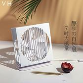 KIMO 【VH】册風扇 (7吋) 冊風扇/USB風扇/電風扇 大風量+超靜音+二段式調速