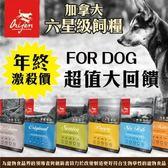 *WANG*【輸入折扣碼D600折600元】Orijen渴望《幼犬/成犬/高齡犬/室內犬 可選》6公斤 犬糧