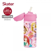 Skater吸管不鏽鋼保溫瓶(360ml)-迪士尼公主