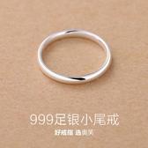免費刻字s999純銀戒指女閉口足銀尾戒小指中指簡約韓版男尾戒禮物 滿天星