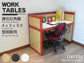 書桌♞空間特工♞(長4尺x深2x高3.5, 有色封板) 寶石紅 個人桌 會議桌 免螺絲角鋼 A款