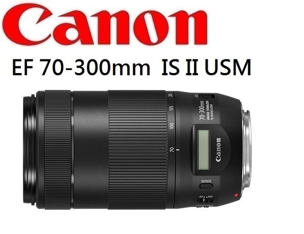 名揚數位 CANON EF 70-300mm F4-5.6 IS II USM 平輸 小小黑 二代 (分12.24期)