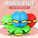 抖音同款彈力踩踩球魔幻飛碟球腳踩變形球兒童戶外運動球類玩具 快速出貨