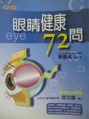 【書寶二手書T1/醫療_ONV】眼睛健康72問_李信成