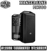 [地瓜球@] Cooler Master MASTERCASE MC500 電腦 機殼 鋼化玻璃側板