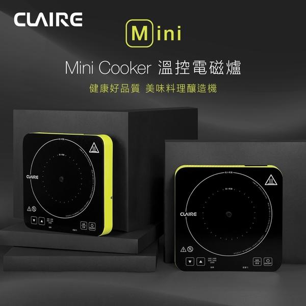 CLAIRE mini cooker溫控電磁爐CKM-P100A-生活工場
