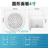 牆面排氣扇衛生間家用換氣扇強力靜音吸頂式圓形牆壁抽風機排風扇220V 台北日光
