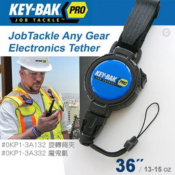 """美國KEY-BAK JobTackle系列 36""""強力負重鎖定鑰匙圈(公司貨)#0KP1-3A332(附魔鬼氈)"""