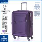 Samsonite 新秀麗 行李箱 AA470002 紫 24吋 POPULITE系列 超輕可加大布面行李箱 MyBag得意時袋