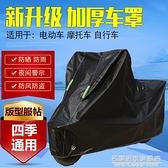 愛瑪電動車踏板摩托車車衣車罩防水防雨防曬套遮陽遮雨罩加厚蓋布 NMS名購新品