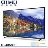 限區配送+基本安裝CHIMEI 奇美 40型多媒體液晶顯示器 TL-40A800