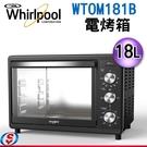【信源】18公升 Whirlpool惠而浦 電烤箱 WTOM181B