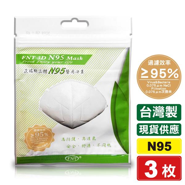 茯瑞斯 立體N95醫用口罩-1入/包x3 (台灣製造) 專品藥局【2015894】