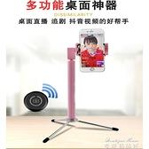 自拍棒 自拍桿通用型迷你三腳架適用華為7小米蘋果x手機三角架xr一體 麥琪精品屋
