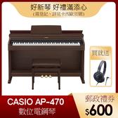 【敦煌樂器】CASIO AP-470 BN 88鍵數位電鋼琴 棕色木質色款