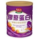 馬玉山營養全榖堅果奶-膠原蛋白配方850...