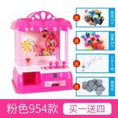 【雙11折300】迷你夾娃娃機兒童玩具小型家用娛樂益智