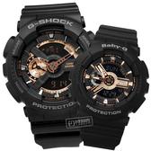 CASIO / GA-110RG-1A.BA-110RG-1A / 卡西歐 雙顯 計時碼錶 運動 橡膠手錶 情人對錶 玫瑰金x黑 51mm+43mm