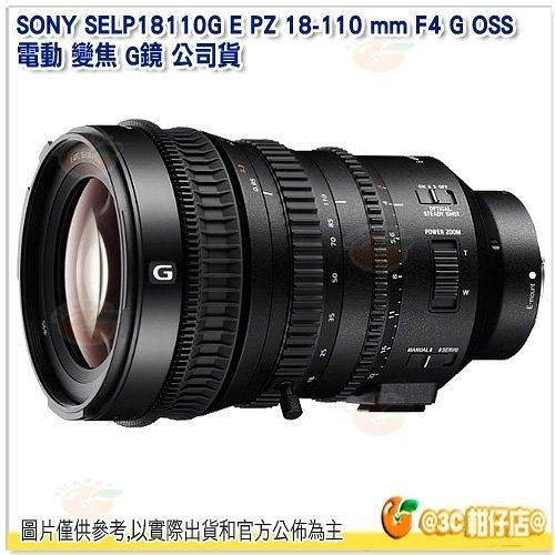 SONY SELP18110G E PZ 18-110 mm F4 G OSS 電動變焦鏡頭台灣索尼公司貨 18-110