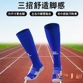 專業足球襪男毛巾底防滑襪子女長筒運動球襪【倪醬小舖】