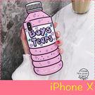 【萌萌噠】iPhone X (5.8吋)...