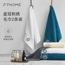 F7五星級酒店毛巾洗臉純棉家用男女面巾吸水不掉毛加厚新疆長絨棉