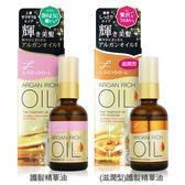 LUCIDO-L 樂絲朵-L 摩洛哥護髮精華油 60ml【新高橋藥妝】2款供選