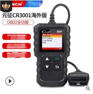 【新北市現貨】元征LAUNCH X431 Creader /CR3001 OBD II全功能讀碼卡海外英文版