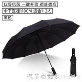 自動雨傘男女摺疊太陽傘加大加固晴雨兩用防曬防紫外線加厚遮陽傘 美眉新品