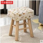 方英文高款小凳子實木板凳家用小椅子換鞋凳圓凳矮凳坐墩布藝凳子  JN