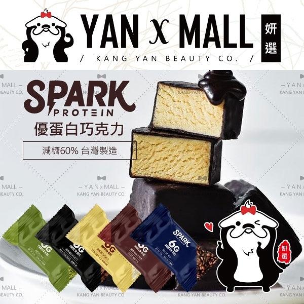 Spark Bite 優蛋白巧克力 - 減糖60% 台灣製造【妍選】